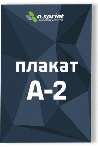 А2 (420х594мм)