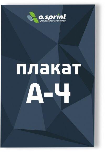 А4 (210х297мм)