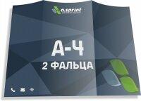Буклет А4 + 2 фальца