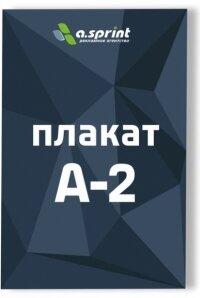 Плакат А2 (420х594мм) 115г/м.кв. БЕЗ покрытия