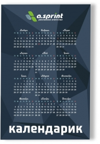 Календарь карманный (70х100мм) 250г/м.кв. БЕЗ покрытия